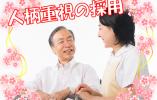 デイホームふれんど(小規模多機能型居宅介護) イメージ
