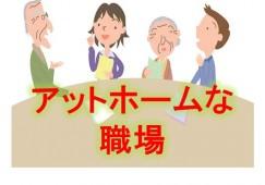 アットホームあいり(グループホーム・共用型認知症デイサービス) イメージ