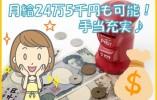 住宅型有料老人ホームゆ~とぴあ高根 イメージ