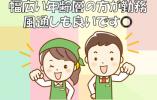 住宅型有料老人ホームゆうゆう未来館南山 イメージ