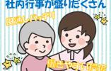 住宅型有料老人ホームゆうゆう倶楽部藤が丘 イメージ