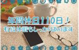 住宅型有料老人ホームつどい名古屋南 イメージ