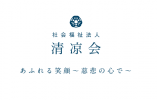 特別養護老人ホーム東海清凉苑 イメージ